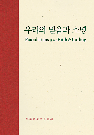 Front cover of Korean Foundations